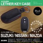 スズキ /日産/マツダ 2ボタン用(ブラック) スマートキー ケース/カバー イタリア レザーButtero革