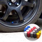 汎用 エアーバルブ キャップ カバー 4個/アルミ/全6色 タイヤ ホイール (ネコポス送料無料)