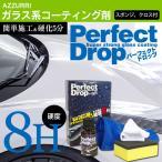 ガラス コーティング 車 パーフェクトドロップ 8H 硬化 撥水 硬度(ただいまシャンプープレゼント中)