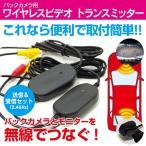 ワイヤレスキット バックカメラ 無線 バックカメラ ワイヤレス 送信&受信セット (2.4GHz)