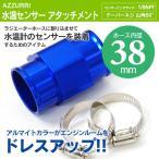 水温計センサーアタッチメント 38mm 1/8NPT アルミ (1個) ブルー/青 水温計