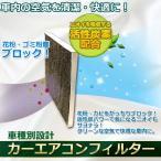 トヨタ エアコン フィルター 純正交換用/活性炭/3層構造 クリーンフィルター 1枚 ef1