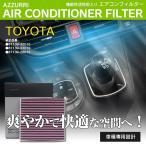 トヨタ エアコン フィルター (PM2.5対応) 活性炭1250mg入り クリーン エア フィルター(4)