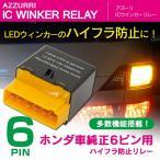 IC ウィンカー リレー 6ピン/ホンダ車用 【速度調節可】ハイフラ防止リレー///送料無料