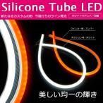 ショッピングLED LED チューブ ライト マルチカラー2色 ホワイト⇔アンバー 85cm //送料無料