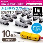 ジョーコネクター【I型】 I-2 10個入セット 配線/結線/分岐/端子 (ネコポス送料無料)
