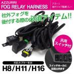 日産 後付 フォグ リレー ハーネス LEDスイッチ付/H8 H11 H16 //送料無料