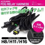 マーチ K12 後付 フォグ リレー ハーネス LEDスイッチ付/H8 H11 H16 //送料無料
