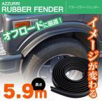 汎用 ラバーフェンダー 5cmワイド オーバーフェンダー/フェンダーモール 5.9m
