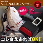 シートベルトキャンセラー バックル式 警告音キャンセラー 荷物/汎用 ブラック