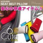 シートベルトクッション/シートベルトパッド フリース生地 まくら 枕 車/汎用(6色) 1個