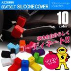 シートベルトカバー/バックルカバー シリコン シート ベルト ホルダー ケース 10色 汎用(ネコポス送料無料)