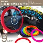 シリコン ハンドルカバー 車用 全9色 カラフル ハンドル/ステアリング カバー(36.5〜39cm)