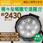 爆光27W 9連 LEDワークライト 作業灯 丸いタイプ 12V/24V 2430lm 広角/防水/白//送料無料