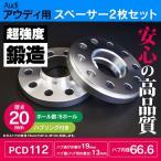 アウディ 5穴 PCD112 20mm M12/M14対応 ハブ内径66.6mm ハブリング付 ワイド スペーサー 2枚セット AUDI ワイトレ
