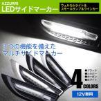 LED内蔵 フェンダーダクト/サイドマーカー (ブラック/ホワイト/シルバー/カーボン) ダミーダクト 汎用 貼り付け