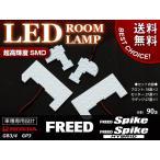 フリード/スパイク/ハイブリッド GB3/4GP3 LED ルームランプ 専用設計 4P 144発 2182(送料無料)