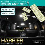 ハリアー 60系 サンルーフ有/無 兼用  LED ルームランプ/室内灯 3chip 102発 3P ホワイト(ネコポス送料無料)