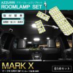 マークX 130系 サンルーフ有/無 兼用 LED ルームランプ/室内灯 3chip 102発 3P ホワイト(ネコポス送料無料)