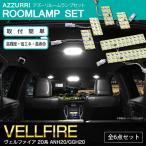 ヴェルファイア 20系 ANH20/GGH20 LED ルームランプ/室内灯 3chip 126発 6P ホワイト(ネコポス送料無料)