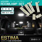 エスティマ 50系 ACR50/GSR50 LED ルームランプ/室内灯 3chip 102発 6P ホワイト(ネコポス送料無料)