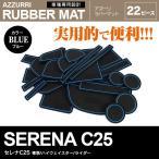 セレナC25 ドア ポケット マット/シート 滑り止め (新型ラバーマット) ブルー 22P 車種専用設計