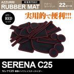 セレナC25 ドア ポケット マット/シート 滑り止め (新型ラバーマット) レッド 22P ロゴ無し