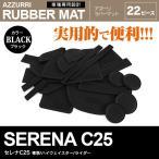 セレナC25 ドア ポケット マット/シート 滑り止め (新型ラバーマット) ブラック 22P ロゴ無し