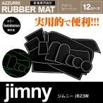ジムニー JB23W 6型〜現行 ドア ポケット マット/シート 滑り止め (新型ラバーマット) 夜光色 12P ロゴ無し