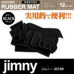 ジムニー JB23W 6型〜現行 ドア ポケット マット/シート 滑り止め (新型ラバーマット) ブラック 12P ロゴ無し