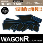 ワゴンR MH21 ドア ポケット マット/シート 滑り止め (新型ラバーマット) ブルー 14P ロゴ無し