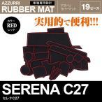 セレナC27 ドア ポケット マット/シート 滑り止め (新型ラバーマット) レッド 19P 車種専用設計