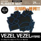 ヴェゼル/ハイブリッド RU1/2 ドア ポケット マット/シート 滑り止め (新型ラバーマット) ブルー 21P 車種専用設計