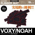 70ヴォクシー/ノア ZRR7#G/W ドア ポケット マット/シート 滑り止め (新型ラバーマット) レッド 19P 車種専用設計