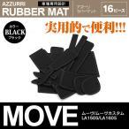 ダイハツ ムーヴ LA150S/LA160S ドア ポケット マット/シート 滑り止め (新型ラバーマット) ブラック 16P 車種専用設計