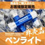 (非売品)アズーリ オリジナル LEDペンライト 【単品購入不可・同時購入割】