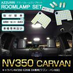 キャラバン NV350 E26 DX LED ルームランプ/室内灯 136発/SMD 7P 3030(送料無料)