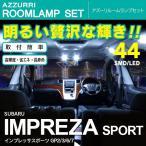スバル インプレッサスポーツ GP2・3・6・7 LED ルームランプ/室内灯 44発 4P SMD ホワイト/ルームランプ