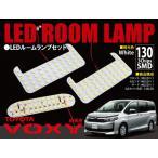 80系 ノア/ヴォクシー (ハイブリッド対応) LED ルームランプ 130発SMD 3P (送料無料)