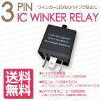 IC ウィンカー リレー 3ピン 【速度調節可】ハイフラ防止リレー///送料無料