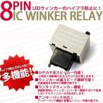 IC ウィンカー リレー 8ピン 【速度調節可】ハイフラ防止リレー トヨタ/ダイハツ/スズキ//送料無料
