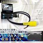 カロッツェリア RD-C100 互換品 バックカメラ配線 楽ナビ AVIC-MRZ77