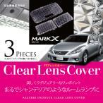 マークX GRX130 クリスタル クリア ルームランプ レンズカバー 3P//送料無料