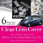 エスティマ 30系 40系 クリスタル クリア ルームランプ レンズカバー 6P//送料無料
