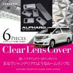 アルファード 10系 クリスタル クリア ルームランプ レンズカバー 6P//送料無料