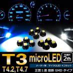 T3 T4.2 T4.7 LED メーター球 パネル球 足元 ウェッジ球 4個 色選択可能//送料無料
