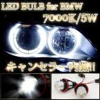 BMW LED 5W イカリング 交換 バルブ E87/E60/E61/E39/E63/E64/E65/E66/E83/E53 ((送料無料))