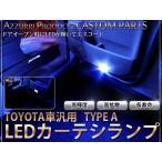 LED ドア カーテシ ランプ トヨタ 専用設計!! 2枚1セット 白【レビューを書いて送料無料】