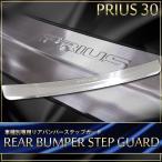 プリウス 30系  リアバンパ ー ステップガード ロゴ ステンレス製