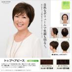 Yahoo!ウィッグで.自分.発見 ビーエイドヘアピース ラパンドアール 美しい大人のヘアスタイルNo.0155 女性用ヘアピース  総手植え